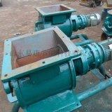 可靠性强管道磨损小旋转供料器SR-T175**节能