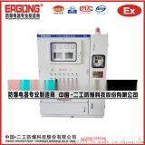 防爆型正压控制箱粉尘气体专用电气柜