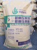 蘭州廠家直銷預應力孔道壓漿料(劑)
