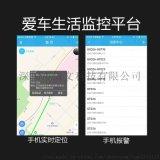 深圳GPS定位厂家 爱车生活GPS监控平台