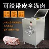 厂家直销大型冻肉绞肉机,商用绞碎冷冻肉颗粒机