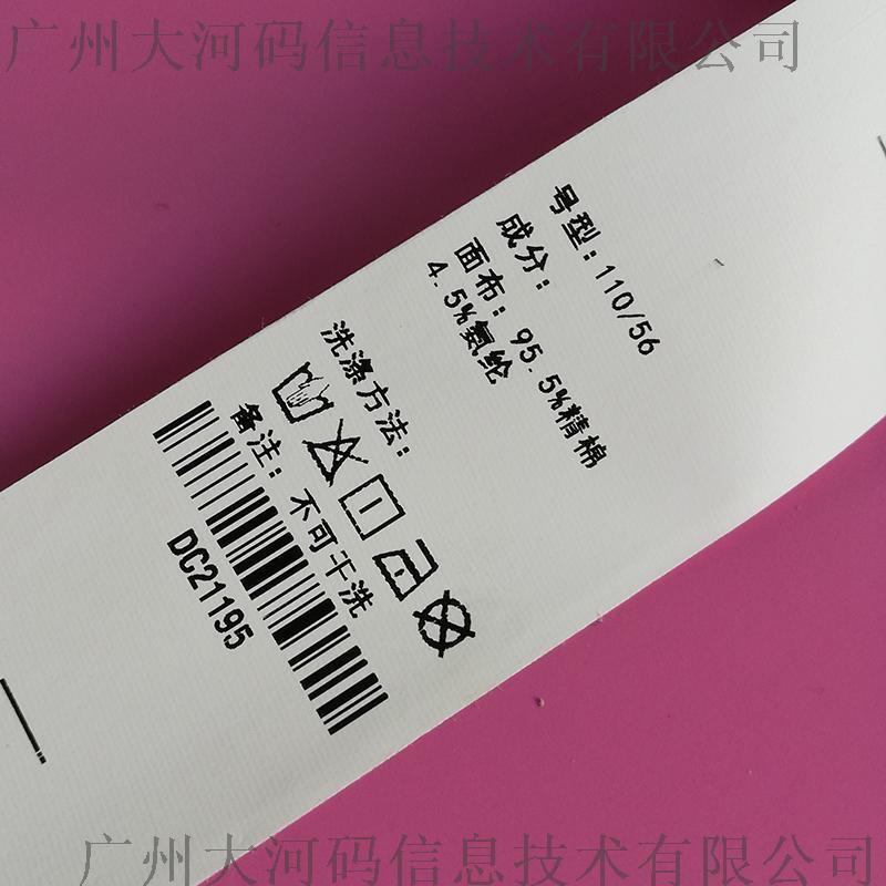 代打印条码不干胶标签定制 图书馆 条形码标签制作