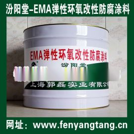 EMA弹性环氧改性防腐涂料、建筑物防水防腐蚀工程