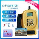 校園刷卡電話機校園卡電話系統