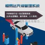 汽车美容管理系统,恒易达汽修管理系统