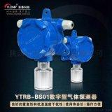 供应厂家直销亚泰YTRB-BS01点型气体探测器