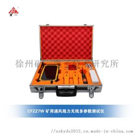 无线矿用通风阻力测试仪