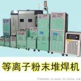 等离子喷涂喷焊设备等离子耐磨堆焊机