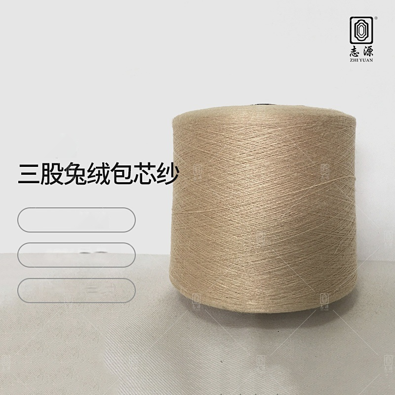 【志源】廠價直銷秋冬女裝抗起球三股兔絨包芯紗 28S/3包芯紗現貨