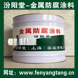 供应、金属防腐涂料、金属防腐材料、金属防腐防水涂料