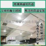 玻璃鋼管道 無機玻璃鋼-「江蘇歐升」