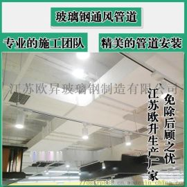 玻璃钢管道 无机玻璃钢-「江苏欧升」