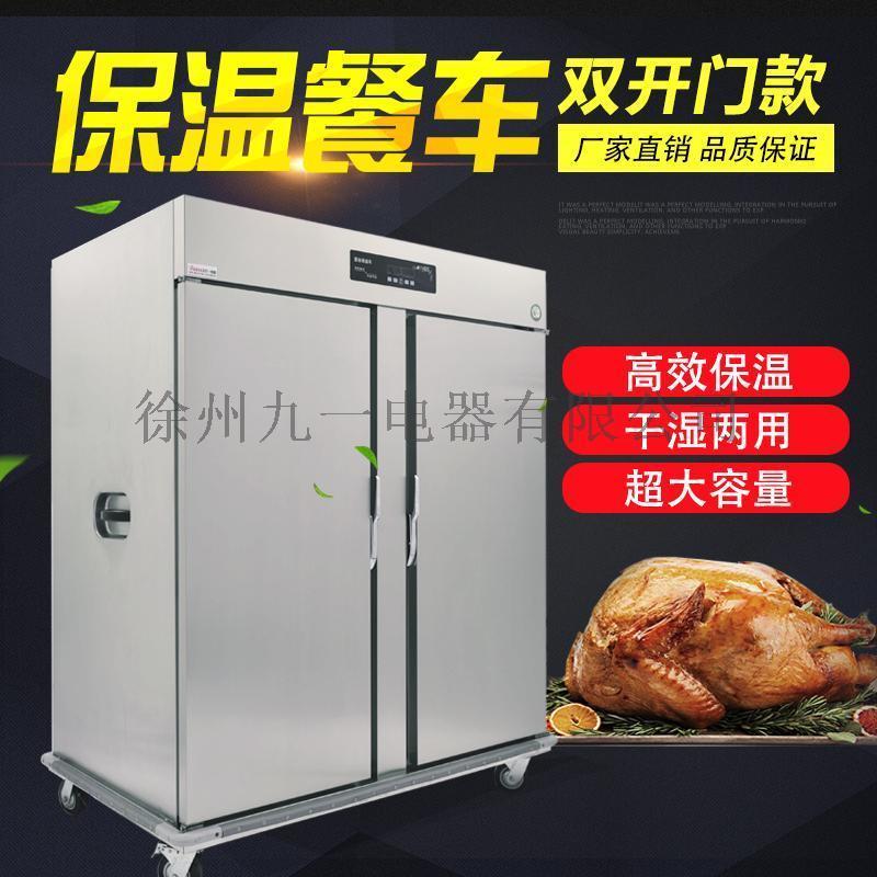 立式保温柜 宴会保温车 电热保温柜