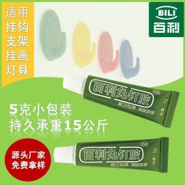 浴室挂件用 广州10克小包装免钉胶液体钉