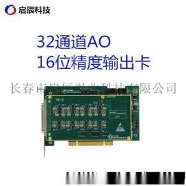 PCI6860 模拟量输出卡