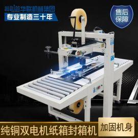 华联FXJ-6050双电机纸箱胶带封箱机邮政纸箱封箱机快递打包机