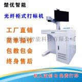 供應楚優櫃式光纖鐳射打標機 打標機配件