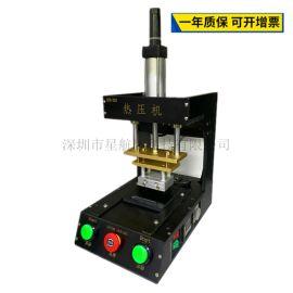 深圳厂家 热压机 气动热熔机 小型恒温热压机