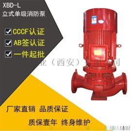 单级消防泵厂家供应