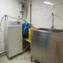 实验室纯水机-江苏浦膜