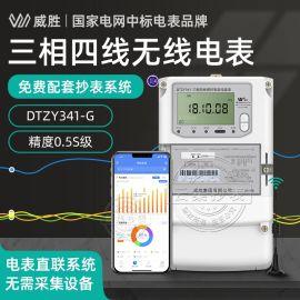 长沙威胜DTZY341-G三相四线GPRS远程预付费智能电表