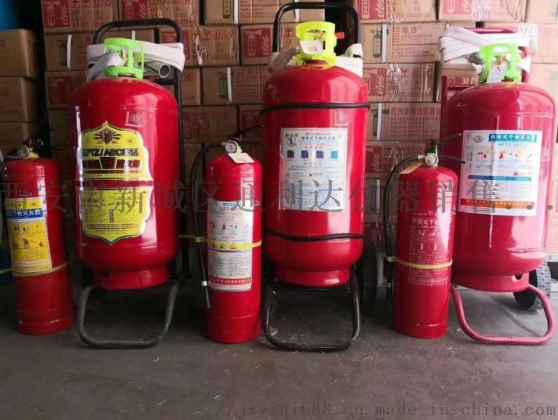 西安哪里有卖5公斤干粉灭火器