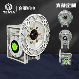 供应RV减速机小型步进伺服蜗轮蜗杆铝壳带电机减速器
