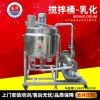 电加热分散罐配乳化泵