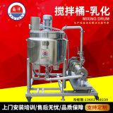 電加熱分散罐配乳化泵