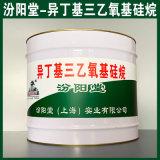 现货、异丁基三乙氧基硅烷、销售、异丁基三乙氧基硅烷