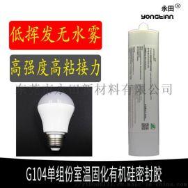 LED耐高温防水密封胶 无水雾硅胶胶水