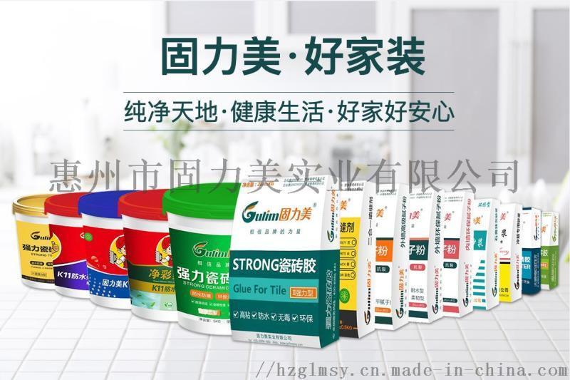 固力美工廠直銷彩色防黴防水超細填縫劑