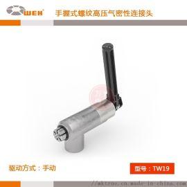 工业标准检漏 快速连接器 阀门**检漏接头