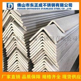 不锈钢角钢 201不锈钢角钢现货 不锈钢角钢规格