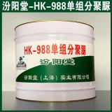 现货HK-988单组分聚脲、销售HK-988单组分