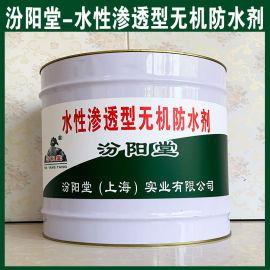 水性渗透型无机防水剂、良好的防水性