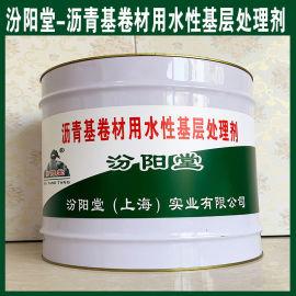 生产、沥青基卷材用水性基层处理剂、厂家