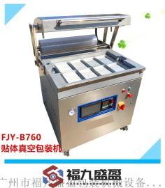 厂家**FJY-B760贴体真空包装机