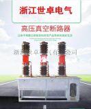 ZW7柱上35kV开关 厂家直销 浙江世卓电气