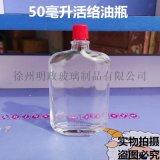 紅花油瓶密封仿古款活絡油瓶跌打酒風油精酒瓶