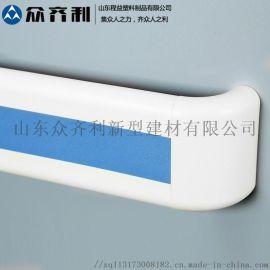 众齐利CY-140防撞扶手 定制医院走廊扶手 扶手厂家