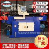 各型號液壓彎管機 油缸彎管 數控彎管機