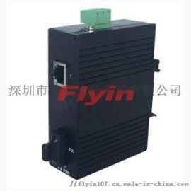飞宇10/100/1000M 光纤收发器