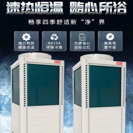 空气能热水系统设备 空气源热泵熱水器加盟