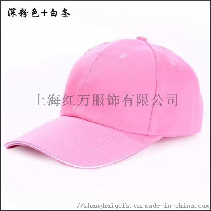 上海红万帽子定制 太阳帽 棒球帽,休闲帽定做