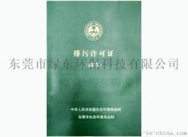 排污许可证办理  东莞绿东环保公司