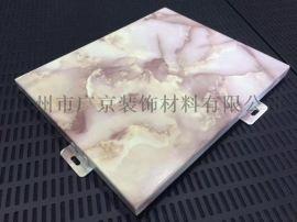 外墙石纹铝单板铝蜂窝板定制厂家