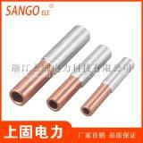 銅鋁管 GTL銅鋁對接管連接管 國標非標定製