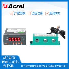 電動機保护器,ARD2-800智能電動機保护器
