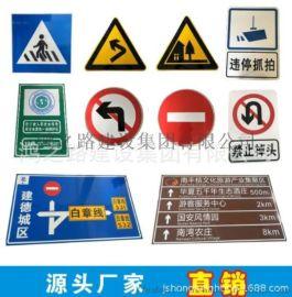 交通标志牌指示牌道路标识牌可定做
